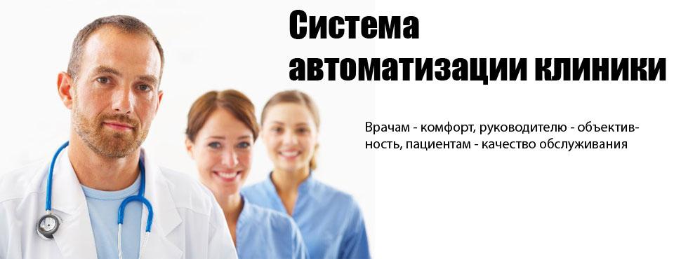 Система автоматизации клиники