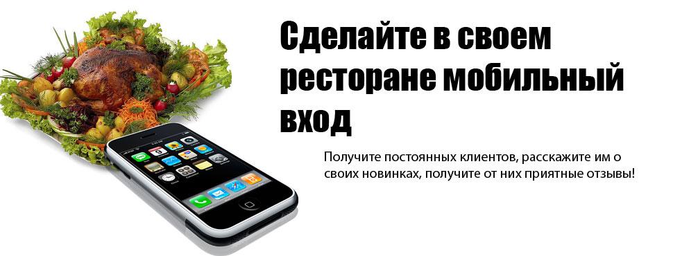 Мобильное решение для ресторанного бизнеса